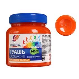 Гуашь «Луч» Классика цвета, 240 мл, оранжевая светлая