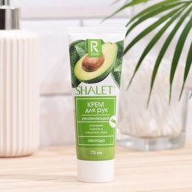 Крем для рук Aura Clean увлажняющий, авокадо, 75 мл Ош