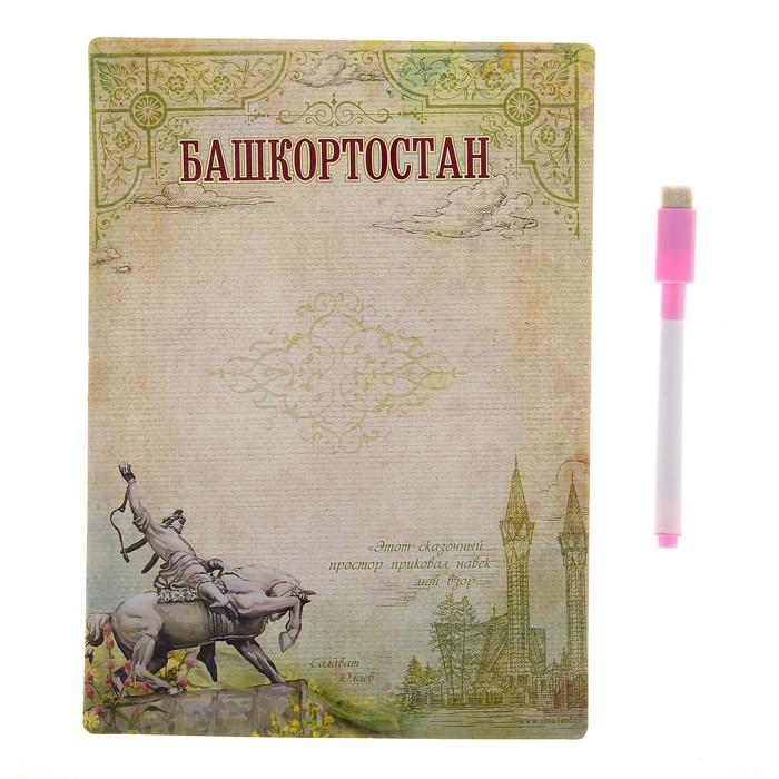 Магнитная доска с маркером Башкортостан