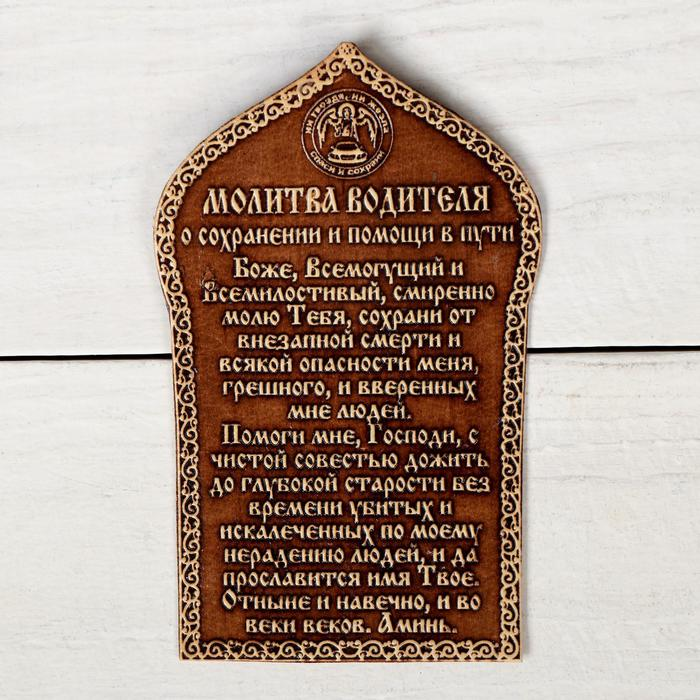 Сувенир Молитва водителя, 127 см, береста