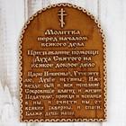 Сувенир «Молитва перед началом всякого дела», 6,5?9 см, береста