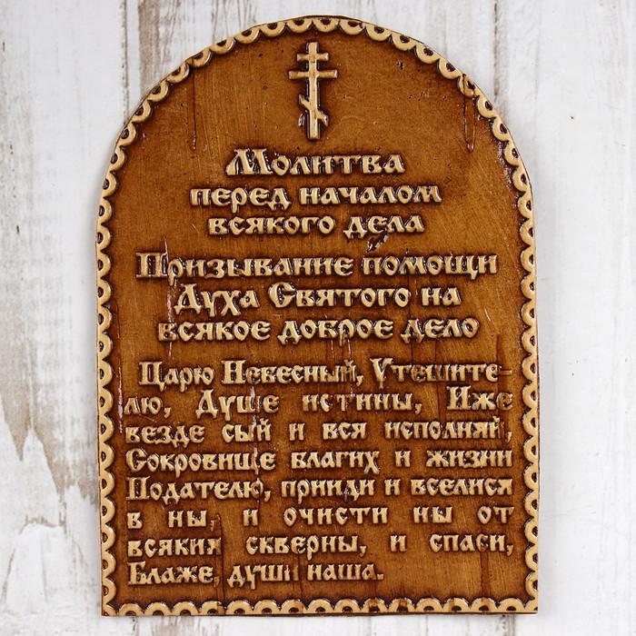 Сувенир Молитва перед началом всякого дела, 6,59 см, береста