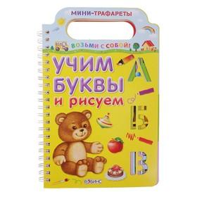 Мини-трафареты «Учим буквы и рисуем»