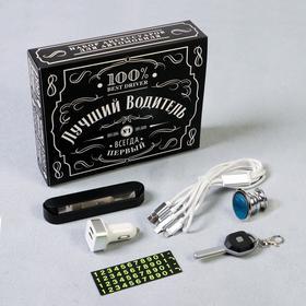 Набор аксессуаров для автомобиля «100% лучший водитель» 5 в 1 (магнитный держатель, USB-адаптер, кабель для зарядки, табличка для номера и брелок с фонариком) Ош