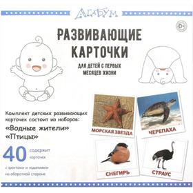 Водные жители и птицы (40 карточек). Доман Г.