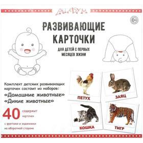 Домашние и дикие животные (40 карточек). Доман Г.