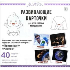 Профессии и космос (40 карточек). Доман Г.