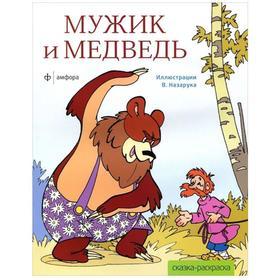 Мужик и медведь (илл. В. Назарука)