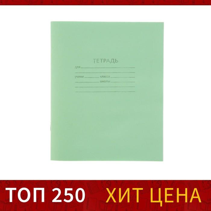 Тетрадь 12 листов в клетку «Зелёная обложка», офсет №1, 58-63 г/м2, белизна 90%