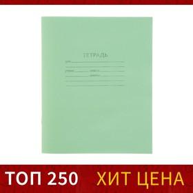 Тетрадь 18 листов линейка «Зелёная обложка», офсет №1, 58-63 г/м2, белизна 90%