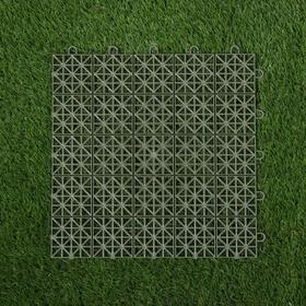 Модульное покрытие, 33 × 33 см, нагрузка до 10 т., хаки, 1шт. Ош