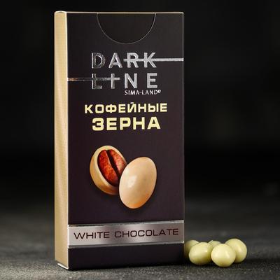 УЦЕНКА Кофейные зёрна в шоколаде White chocolate, 50 г. - Фото 1