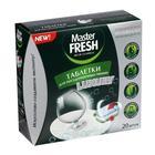 Таблетки для посудомоечных машин Master Fresh, 20 шт - Фото 1