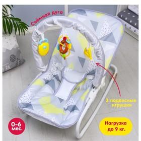 Шезлонг - качалка для новорождённых «Геометрия», игровая дуга, игрушки МИКС Ош