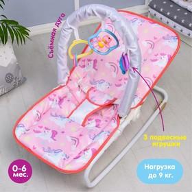 Шезлонг - качалка для новорождённых «Волшебная пони», игровая дуга, игрушки МИКС Ош