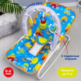 Шезлонг - качалка для новорождённых «Транспорт», игровая дуга, игрушки МИКС Ош