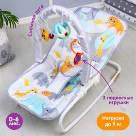 Шезлонг - качалка для новорождённых «Веселые зверята», игровая дуга, игрушки МИКС Ош