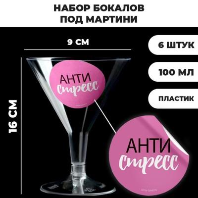Набор пластиковых бокалов под мартини «Антристресс», 100 мл, 6 шт - Фото 1