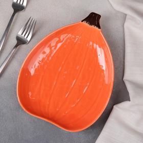Блюдо сервировочное «Тыква», 23×17,5×3 см