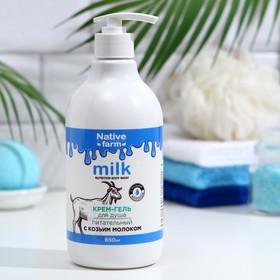 Крем-гель для душа Milk Native Farm питательный, с козьим молоком, 650 мл