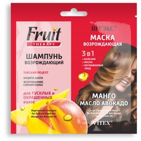 Шампунь+маска Витэкс FRUIT Therapy возрождающий «Манго и масло авокадо», саше 2х10 мл