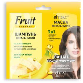 Шампунь+маска Витэкс FRUIT Therapy питательный «Банан и масло мурумуру», саше 2х10 мл