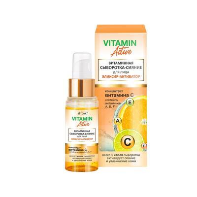 Витаминная сыворотка-сияние для лица Витэкс VITAMIN Active Эликсир-активатор, 30 мл - Фото 1