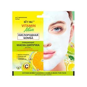 Очищающая маска-шипучка для лица Витэкс VITAMIN Active «Кислородная бомба», саше 2х7 мл