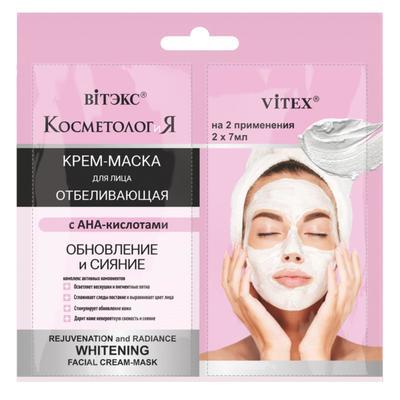 Крем-маска для лица Витэкс «Обновление и сияние» отбеливающая, саше 2х7 мл - Фото 1