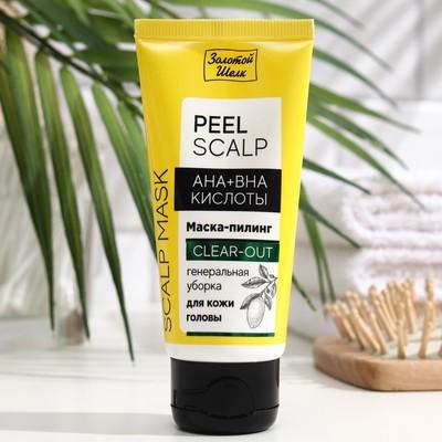 Маска-пилинг для кожи головы Золотой шёлк Peel Scalp «Генеральная уборка», 100 мл - Фото 1