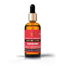 Концентрат для волос Золотой шёлк Кератин «Тотальное восстановление», 100 мл