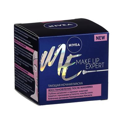 Тающая ночная маска Nivea Make-up Expert, 50 мл