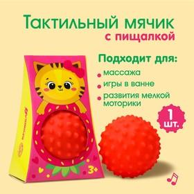 Развивающий, массажный, рельефный мячик «Кошечка», цвета и формы МИКС Ош