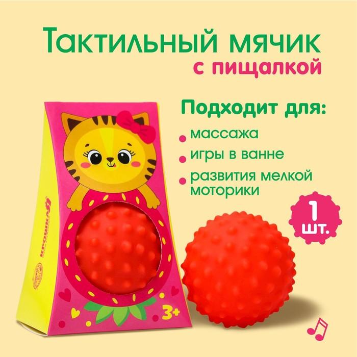 Развивающий, массажный, рельефный мячик Кошечка, цвета и формы МИКС
