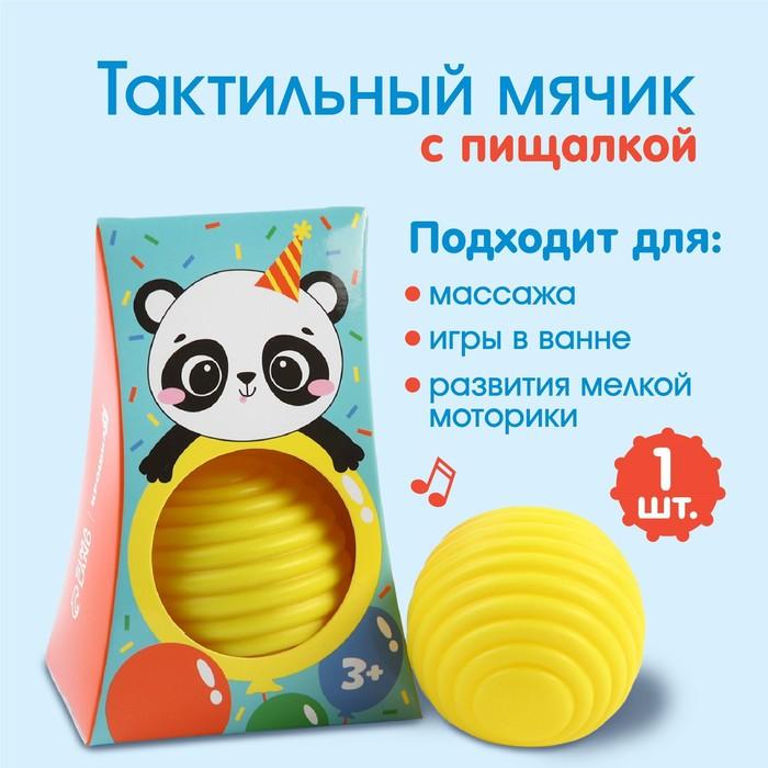 Развивающий, массажный, рельефный мячик Мишка Панда, цвета и формы МИКС