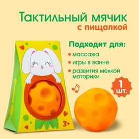 Развивающий, массажный, рельефный мячик «Зайка», цвета и формы МИКС Ош