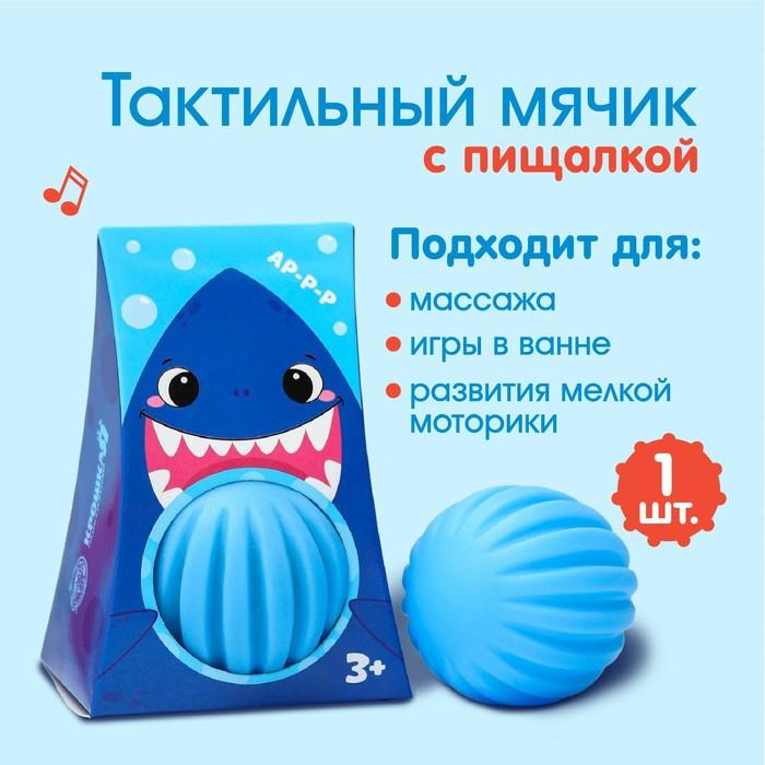 Развивающий, массажный, рельефный мячик Акула, цвета и формы МИКС