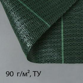 Агроткань застилочная, с разметкой, 20 × 1,5 м, плотность 90 г/м², полипропилен, зелёная Ош