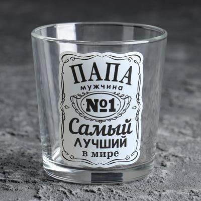 """Бокал для виски """"Папа №1"""""""