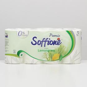 Туалетная бумага Soffione Премиум Фреш Лемонграсс 3 слоя 8 рулонов