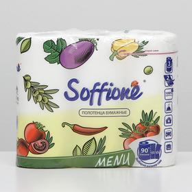 Полотенца бумажные Soffione Menu, 2 слоя, 3 рулона