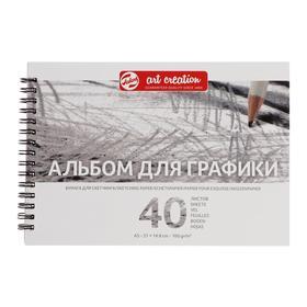 Альбом для графики А5 (148 х 210 мм) 160 г/м, Royal Talens Art Creation, 40 листов, на гребне, Satin