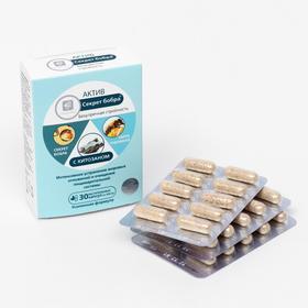 БАД «Секрет бобра актив» с хитозаном, 30 капсул по 500 мг