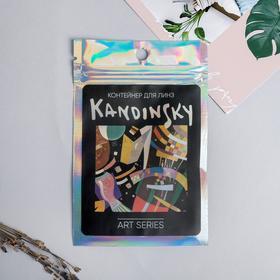 Контейнер для линз в пакете голография «Кандинский», 8 х 13 см Ош