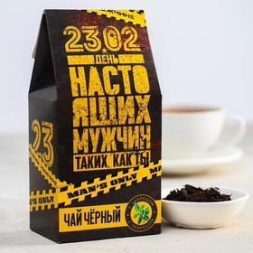 Чай чёрный «23, День настоящих мужчин», с чабрецом, 50 г