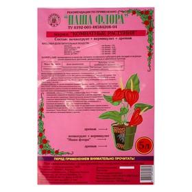 Почвогрунт для комнатных растений 5 л (4,1 кг) 'Универсальный' Ош