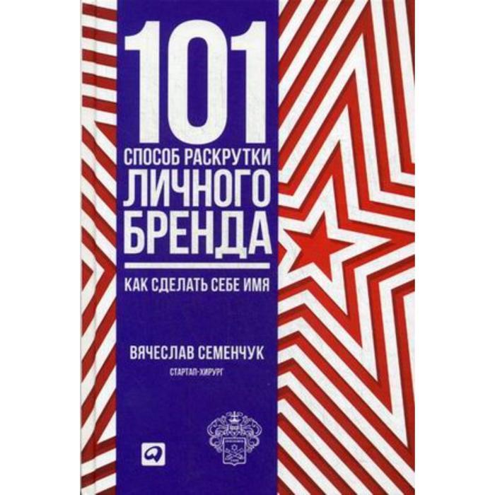 101 способ раскрутки личного бренда: Как сделать себе имя (16+). Семенчук В.
