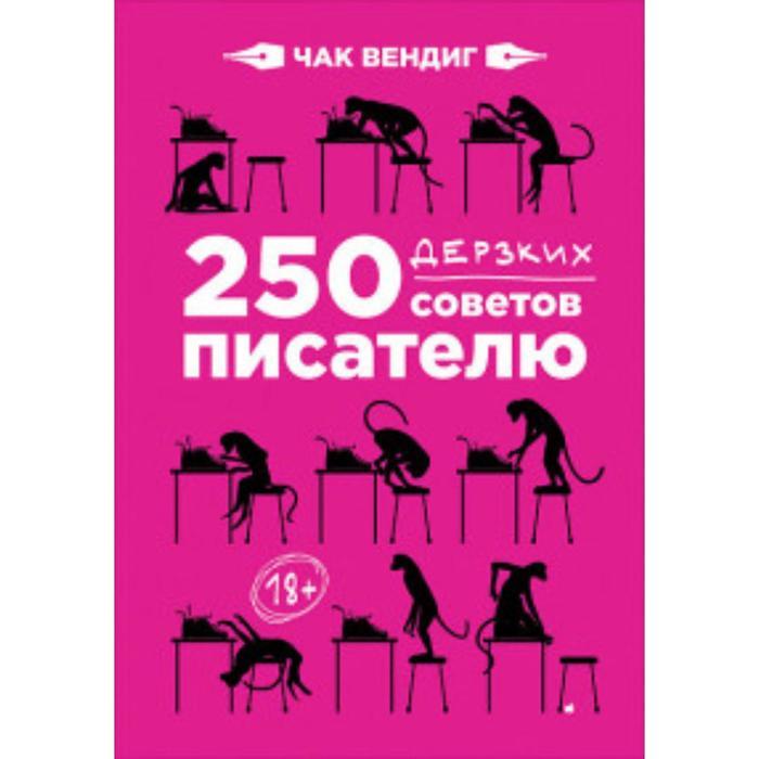 250 дерзких советов писателю. Вендиг Ч.