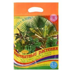 Почвогрунт для комнатных растений 2,5 л (1,5 кг) 'Пальма' Ош