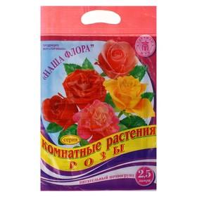 Почвогрунт для комнатных растений 2,5 л (1,5 кг) 'Роза' Ош
